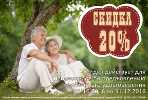 Скидка пенсионерам 20%
