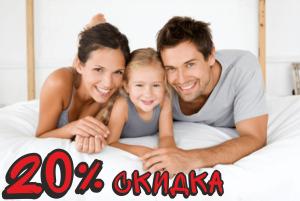 aktsiya-dlya-semi-ot-3-h-chelovek