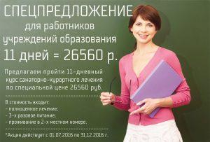 Акция для работников в сфере образования